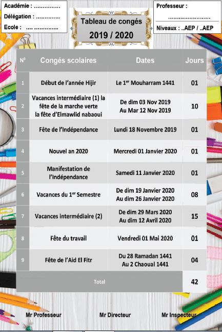 لائحة العطل للموسم الدراسي 2019-2020