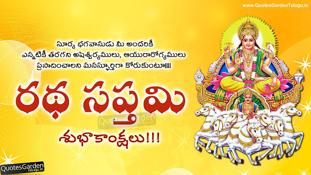 rathasapthami 2019 greetings wishes images information in telugu