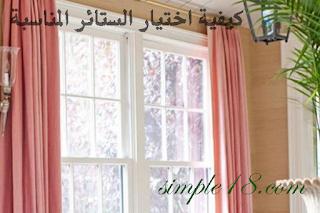 كيفية اختيار الستائر المناسبة لمنزلك ونصائح هامة