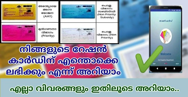 Know your Ration Card Details
