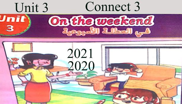 منهج اللغة الانجليزية الجديد Connect 3 للصف الثالث الابتدائي الوحده الثالثة  الترم الاول 2021