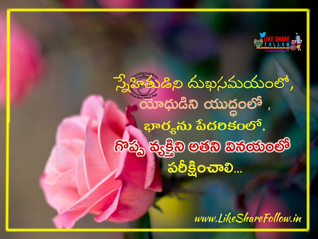 Nice Telugu quotations inspirational messages for whatsapp status