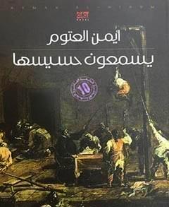 تحميل رواية يسمعون حسيسها pdf