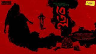 Taranath Tantrik | Betaal