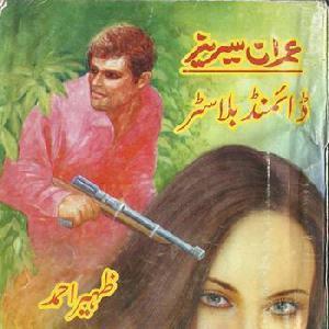 Diamond Blaster Imran Series by Zaheer Ahmed | Urdu Novels Point