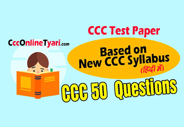 ccc online test 50 questions, ccc 50 question online test, ccc 50 question test, ccc online exam 50 questions, ccc online paper 50 question, ccc online test 50 question, ccc online test 50 question download, ccc online test 50 question english, ccc online test 50 question hindi me, ccc online test 50 question in english, ccc online test 50 question in hindi, ccc online test 50 question in hindi 2019, ccc online test 50 question in hindi pdf, ccc online test 50 question in hindi libre office, ccc online test 50 question in hindi with answers, ccc online test 50 question Lebreoffice,  ccc online test 50 question pdf, ccc online test only 50 question, ccc online test paper 50 question, ccc test 50 question, ccc test online 50 question hindi, guru ji ccc 50 questions, guruji24 online 50 question, nielit ccc online test 50 questions, online ccc test 50 question, online test ccc 50 question, triple c online test 50 question, ccc 50 online test, ccc online 50,