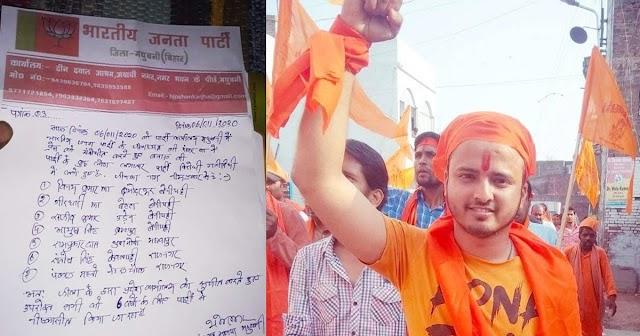 वोटिंग से ठीक एक दिन पहले BJP ने बेनीपट्टी के चार नेताओं को दिखाया बाहर का रास्ता