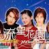 5+ Bộ Phim Thần Tượng Đài Loan Hay Nhất Gắn Bó Với Thế Hệ 8x, 9x