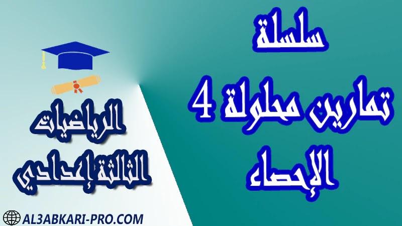 تحميل سلسلة تمارين محلولة 4 الإحصاء - مادة الرياضيات مستوى الثالثة إعدادي تحميل سلسلة تمارين محلولة 4 الإحصاء - مادة الرياضيات مستوى الثالثة إعدادي