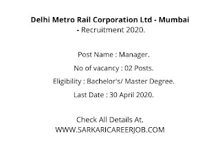 DMRC Vacancy 2020 | Manager Post DMRC Latest Govt Jobs.