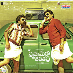 Snehamera Jeevitham (2018) Telugu Movie Audio CD Front Covers, Posters, Pictures, Pics, Images, Photos, Wallpapers