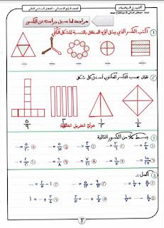 تحميل مذكرة الرياضيات للصف الرابع الابتدائي الترم الثاني , مذكرة المجتهد رياضيات رابعة ابتدائى.