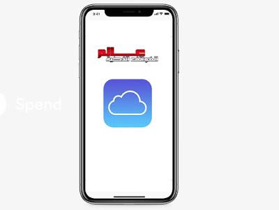كيفية أخذ نسخة احتياطية من بيانات ايفون iPhone X