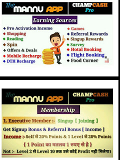 The Mannu App  से पैसे कैसे कमाए? Earn Money with The Mannu app