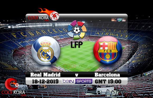 مشاهدة مباراة برشلونة وريال مدريد اليوم 18-12-2019 في الدوري الأسباني