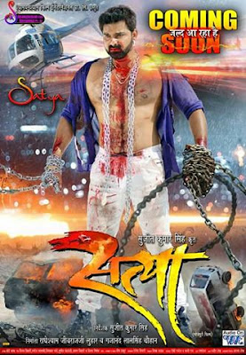 Satya (Bhojpuri) Movie Star casts, News, Wallpapers, Songs & Videos