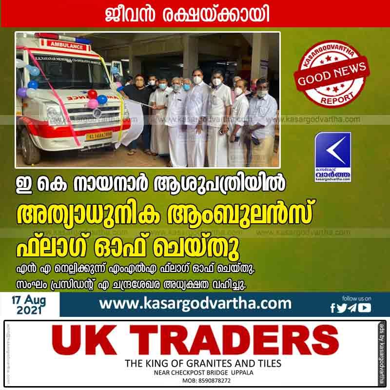Kasaragod, News, Kerala, Ambulance, Hospital, Ambulance flagged off at EK Nayanar Hospital.