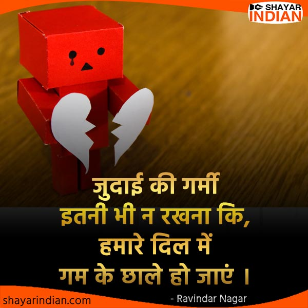 Judai Status in Hindi, Sad Dil Shayari, Ravindra Nagar