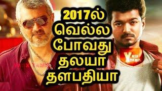 Vijay or Ajith Lead in 2017 ?   Bairavaa, Thala 57
