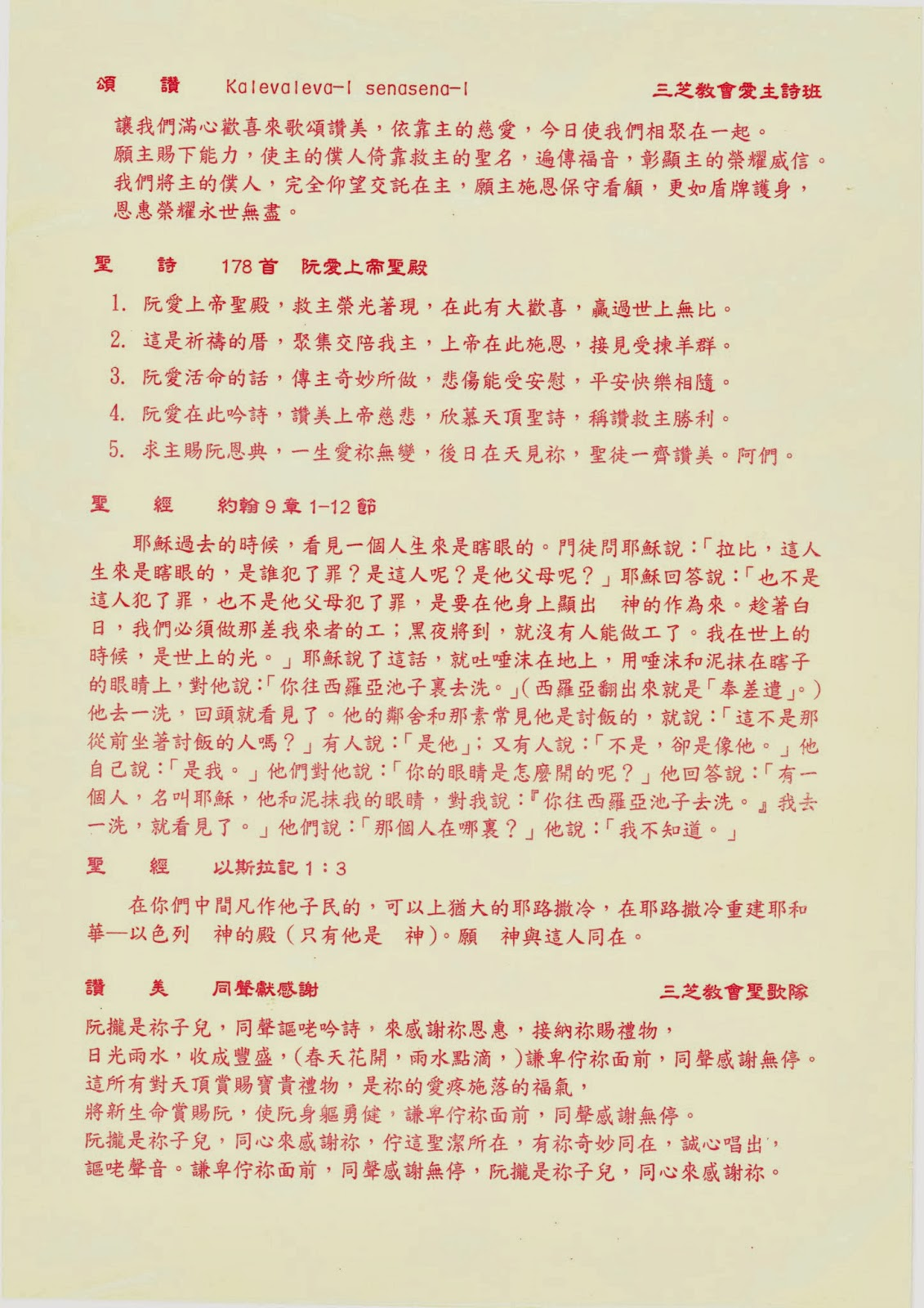 臺灣基督長老教會 三芝教會: 蔡三雄牧師就任程序單及賀詞