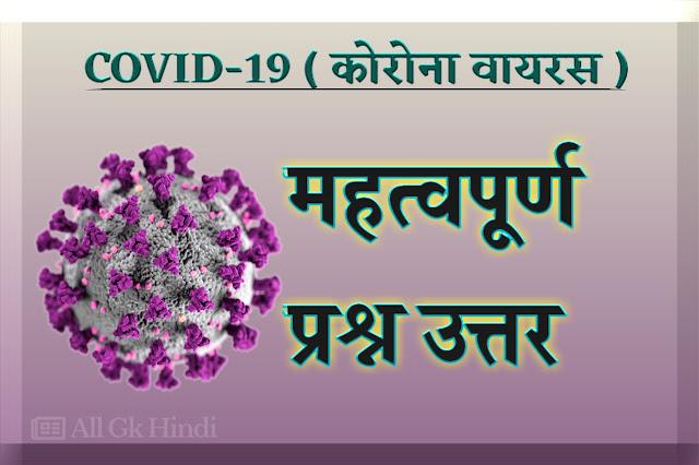 Coronavirus (Covid-19) important questions