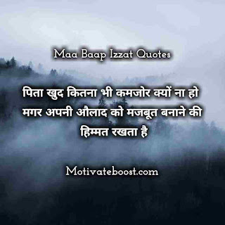 Maa Baap Izzat quotes in hindi image