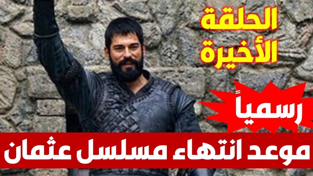 موعد انتهاء الموسم الثاني من مسلسل المؤسس عثمان رسميا؟