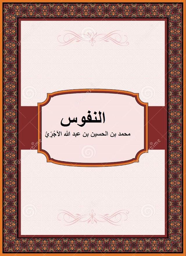أالنفوس. محمد بن الحسين بن عبد الله الآجُرِّيُّ