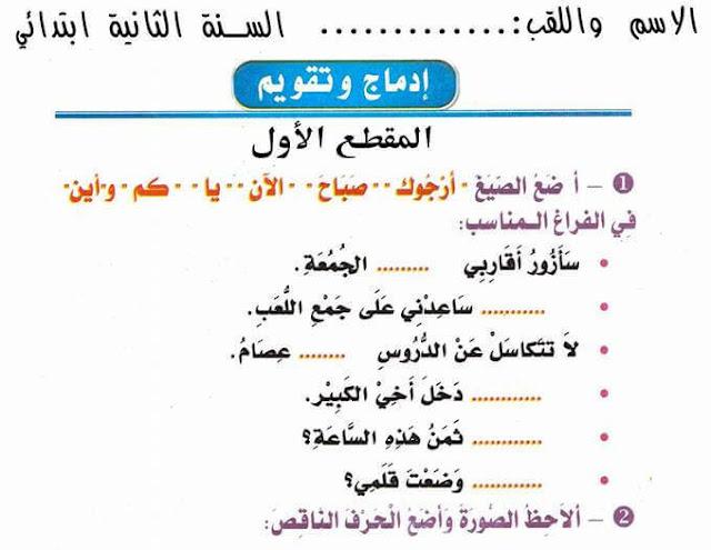 تمارين الإدماج و التقويم المقطع الأول في اللغة العربية للسنة الثانية إبتدائي الجيل الثاني