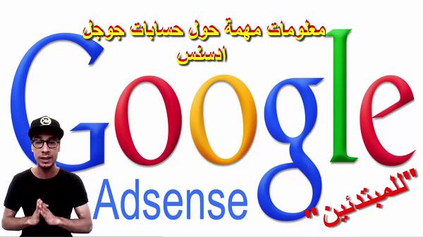 معلومات اساسية حول حسابات جوجل ادسنس  (للمبتدئين)