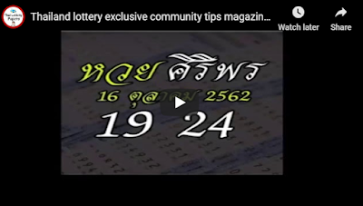 Thailand lottery exclusive community tips magazine 16 October 2019
