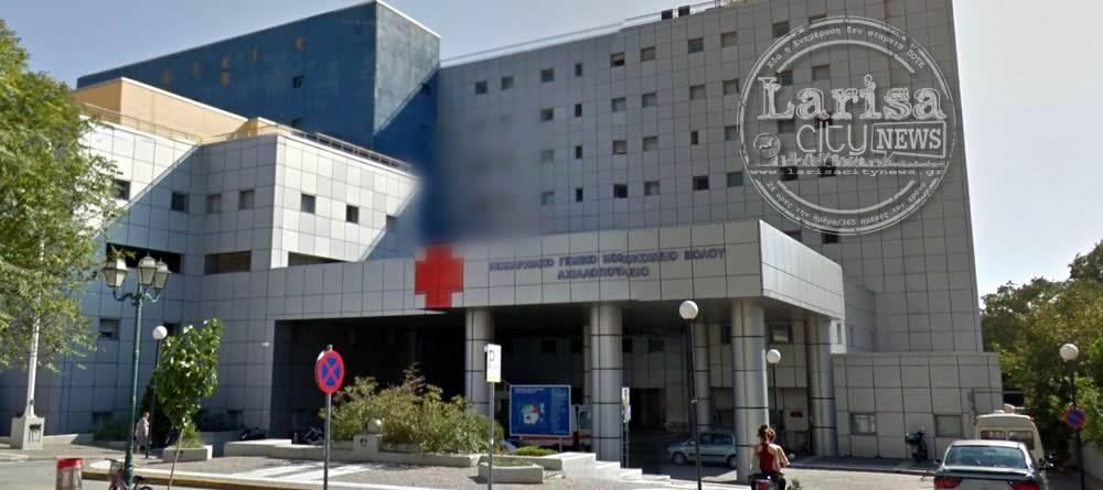 Ύποπτα κρούσματα φυματίωσης στο Νοσοκομείο του Βόλου – Νοσηλεύονται δύο γυναίκες και ένας 12χρονος
