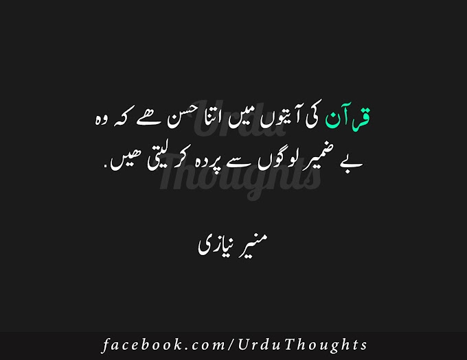 Meaningful Urdu Quote - Islamic & Religious Images & Photos