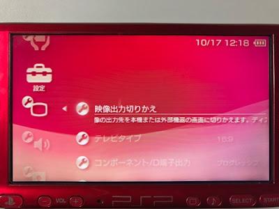 PSP出力切り替え画面2