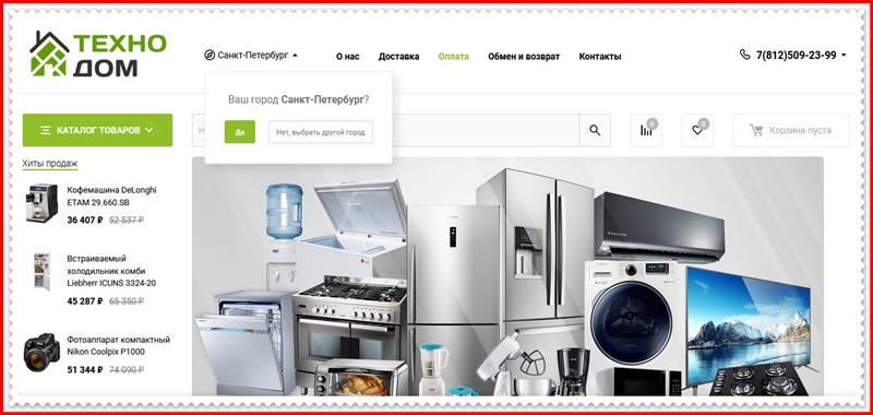 Мошеннический сайт tehnodom.link – Отзывы о магазине, развод! Фальшивый магазин ТехноДом