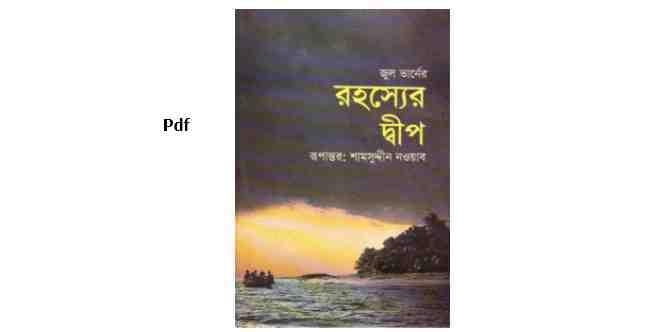 রহস্যের দ্বীপ Pdf Download জুল ভার্ণ/ শামসুদ্দীন নওয়াব