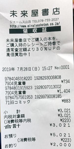 未来屋書店 ジェームス山店 2019/7/28 のレシート