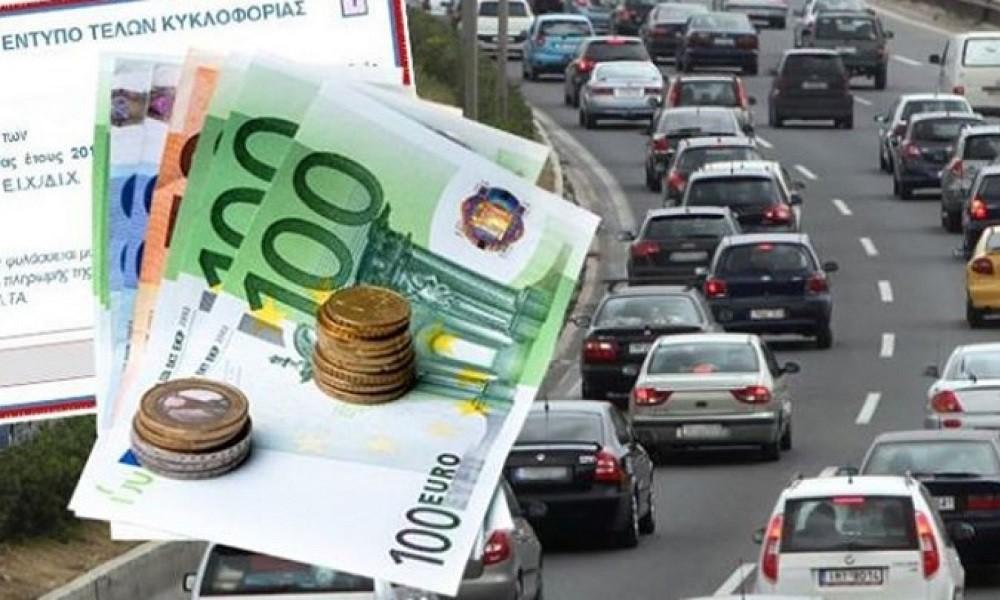 Πρώτο αγκάθι για τη νέα Κυβέρνηση: Αυξήσεις πάνω από 100% στα Τέλη Κυκλοφορίας…
