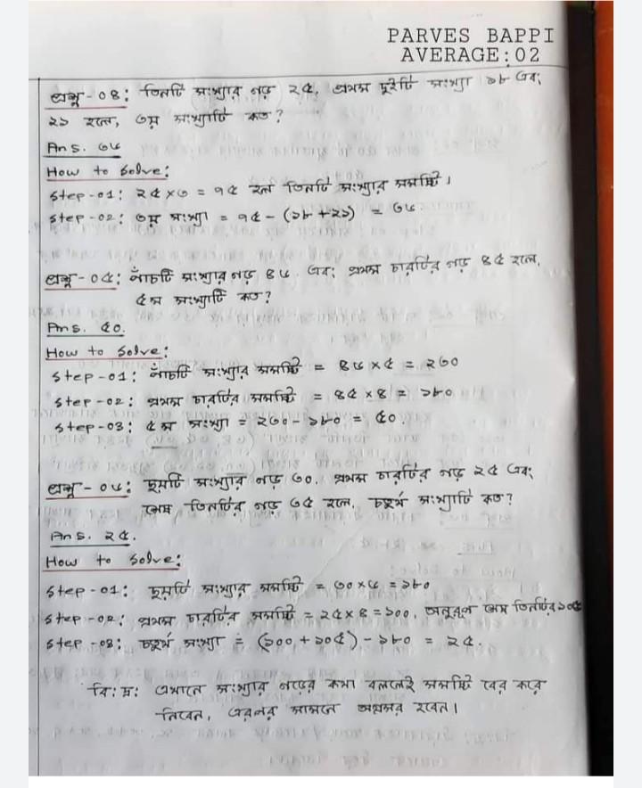 পাটিগণিত সমাধান করার শর্ট টেকনিক, পাটিগণিত সমাধান করার শর্ট টেকনিক pdf, পাটিগণিত সমাধান করার টেকনিক pdf download