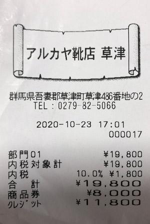 アルカヤ靴店 草津 2020/10/23 のレシート
