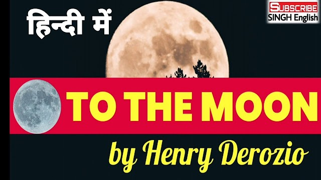 A Critical Appreciation of To the Moon by Henry Derozio