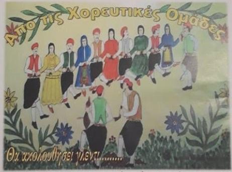 Ταξίδι στην παράδοση με τα χορευτικά τμήματα του Πολιτιστικού Κέντρου Ιρίων
