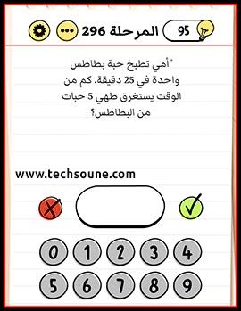 حل Brain Test المرحلة 296