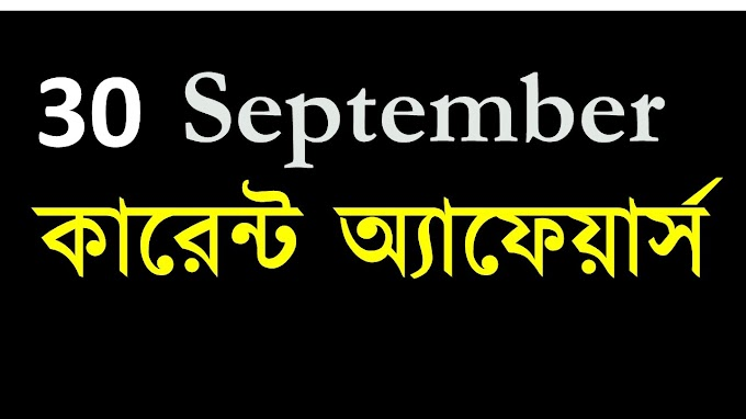 30 September bengali  Current  Affairs