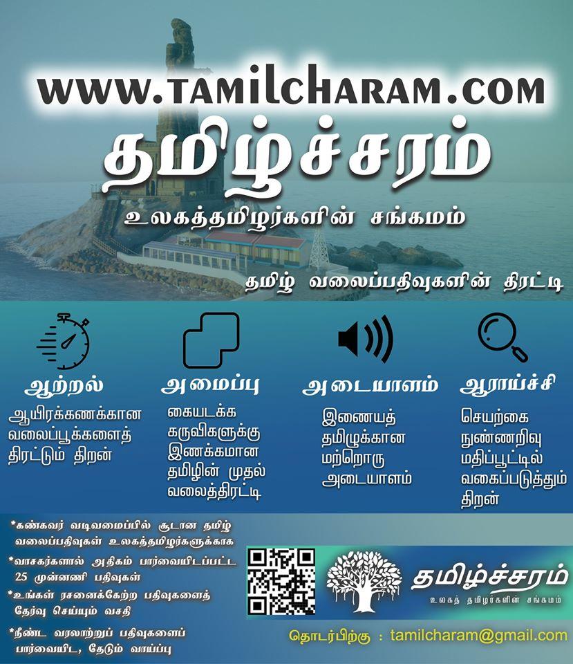 @avargal unmaigal #avargalunmaigal #tamilcharam