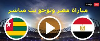 الأن بجودة عالية HD يلا شوت حصري الجديد | لايف مشاهدة مباراة منتخب مصر وتوجو بث مباشر اليوم 17-11-2020 الأياب في تصفيات كأس أمم أفريقيا بدون اي تقطيع