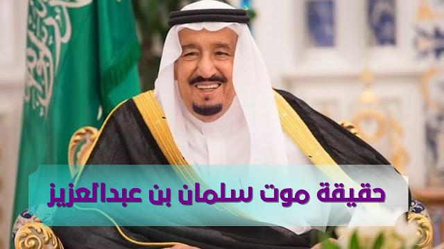 حالة سلمان بن عبدالعزيز الان - حقيقة موت سلمان بن عبدالعزيز
