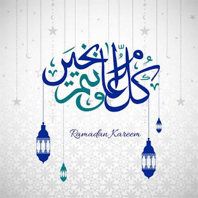 كل عام وانتم بخير بقدوم شهر رمضان