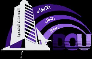 ملف وشروط الاستفادة من النقل الجامعي - التسجيلات الجامعية