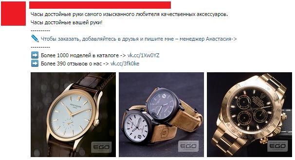 Продажа часов по партнёрской программе